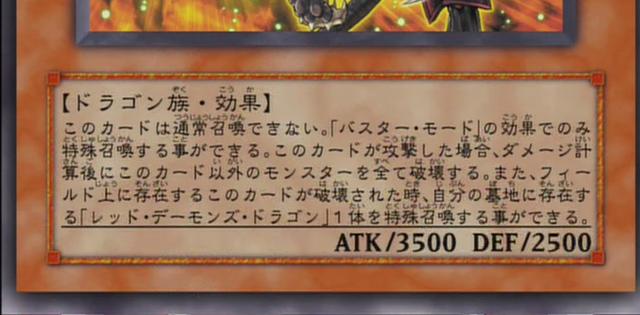File:RedDragonArchfiendAssaultMode-JP-Anime-5D-2.png