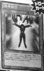 File:MindControl-JP-Manga-DZ.png