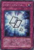 PowerFrame-TSHD-JP-SR