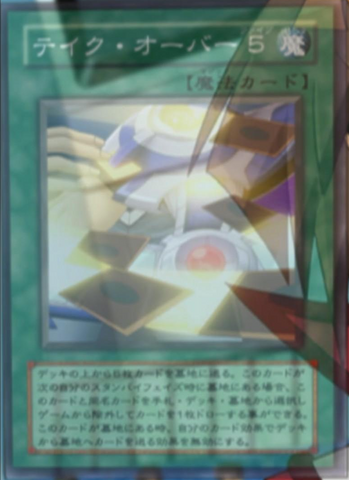 File:TakeOverFive-JP-Anime-GX-2.png