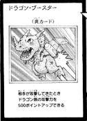 DragonBooster-JP-Manga-ZX