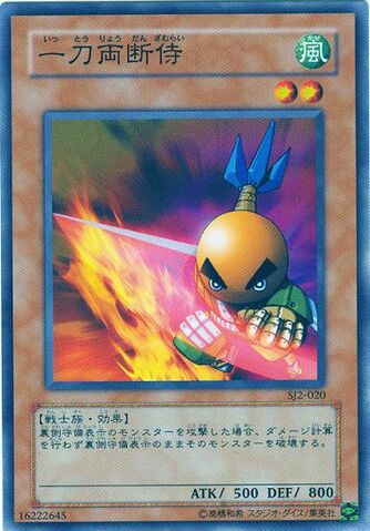 File:SasukeSamurai-SJ2-JP-C.jpg