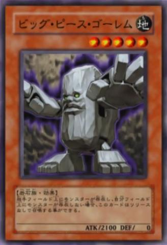 File:BigPieceGolem-JP-Anime-5D.png