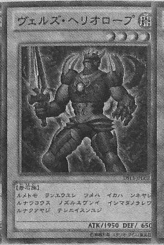 File:EvilswarmHeliotrope-JP-Manga-DZ.png