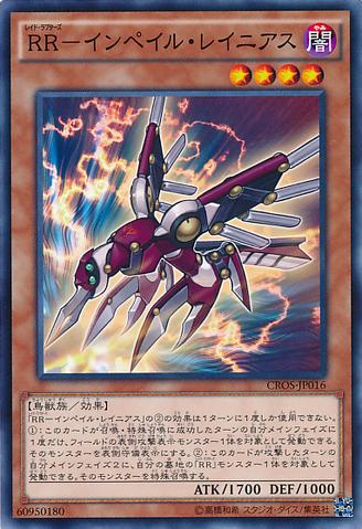 File:RaidraptorSharpLanius-CROS-JP-C.png