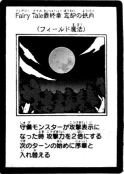 File:FairyTaleFinalChapterMoonofOblivion-JP-Manga-5D.png