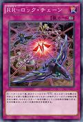 RaidraptorChainLock-JP-Anime-AV
