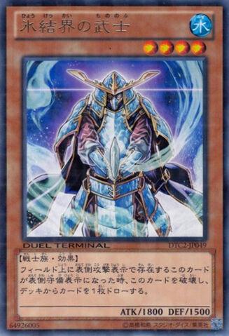 File:SamuraioftheIceBarrier-DTC2-JP-DRPR-DT.jpg