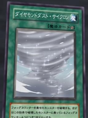 File:DiamondDustCyclone-JP-Anime-GX.png