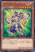 ElementalHEROVoltic-SD27-JP-C