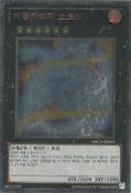 EvolzarSolda-ORCS-KR-UtR-UE