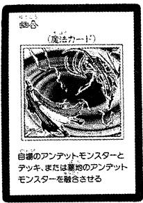 File:GhostFusion-JP-Manga-5D.jpg