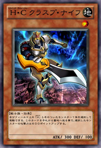 File:HeroicChallengerClaspSword-JP-Anime-ZX.png