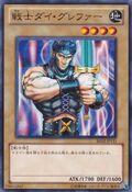 WarriorDaiGrepher-BE02-JP-C