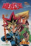 Yu-Gi-Oh! Duelist - Duel 006