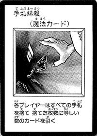 CardDestruction-JP-Manga-DM