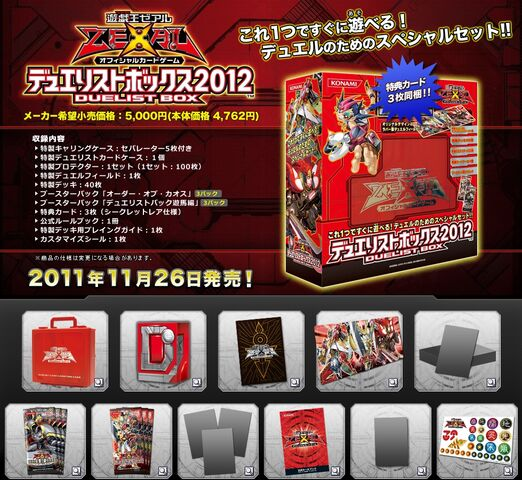 File:DuelistBox2012.jpg