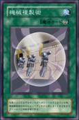 MachineDuplication-JP-Anime-DM