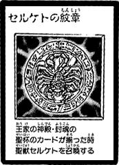File:SealofSelket-JP-Manga-DM.png