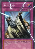 SolemnJudgment-JP-Anime-GX