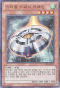StarshipSpyPlane-PP09-KR-UR-UE