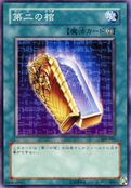 TheSecondSarcophagus-309-JP-C