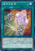 Hexatellarknight-NECH-JP-C