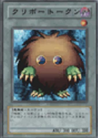 File:KuribohToken-WC09-JP-VG.png