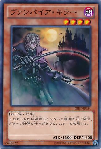 File:VampireHunter-SHSP-JP-C.png