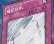 ChainWhirlwind-JP-Anime-5D