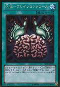 BrainControl-GDB1-JP-GUR