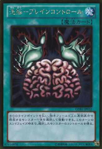 File:BrainControl-GDB1-JP-GUR.jpg
