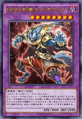 File:DDDDragonbaneKingBeowulf-JP-Anime-AV.png