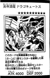DragocytosCorruptedNethersoulDragon-JP-Manga-5D