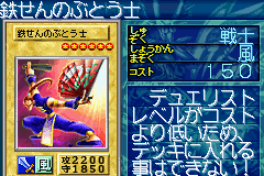File:SteelFanFighter-GB8-JP-VG.png