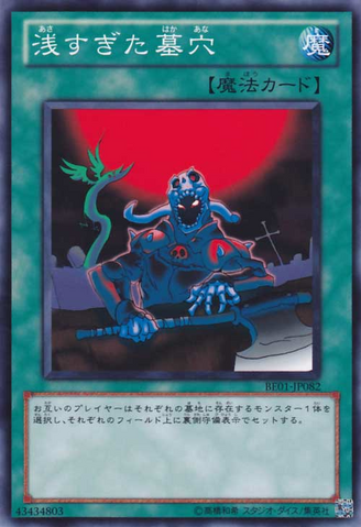File:TheShallowGrave-BE01-JP-C.png