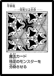 File:Kaleidoscope-JP-Manga-DM-2.png