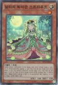 SylvanPrincessprout-EP14-KR-SR-UE