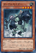 TackleCrusader-LVAL-JP-C