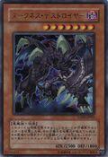 DarknessDestroyer-GX06-JP-UR