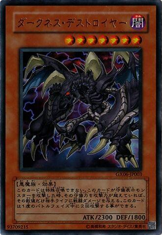 File:DarknessDestroyer-GX06-JP-UR.jpg