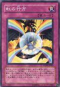 RainbowPath-PTDN-JP-C