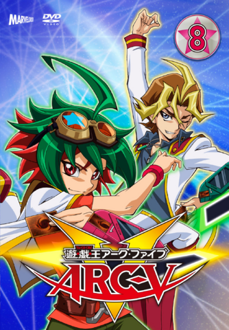 File:ARC-V DVD 8.png