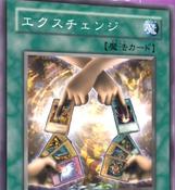 Exchange-JP-Anime-DM-3