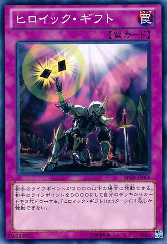 File:HeroicGift-ABYR-JP-C.png
