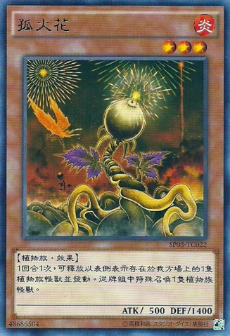 File:LonefireBlossom-SP03-TC-R.png