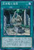 RuinsoftheDivineDragonLords-SR02-JP-SR