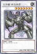 ScrapArchfiend-EXP4-KR-R-1E