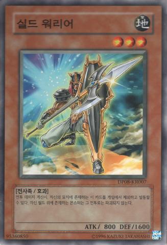 File:ShieldWarrior-DP08-KR-C-UE.png