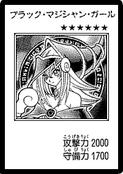 DarkMagicianGirl-JP-Manga-DM